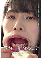 口内・舌ベロフェチ はとり心咲