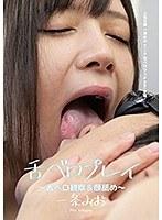 舌ベロプレイ 〜舌ベロ観察&顔舐め〜 一条みお