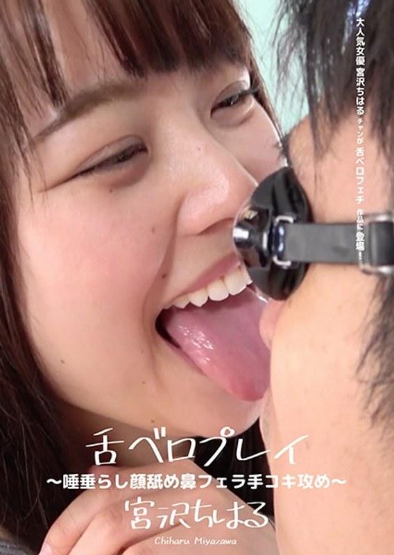 舌ベロプレイ ~唾垂らし顔舐め鼻フェラ手コキ攻め~ 宮沢ちはる パッケージ画像