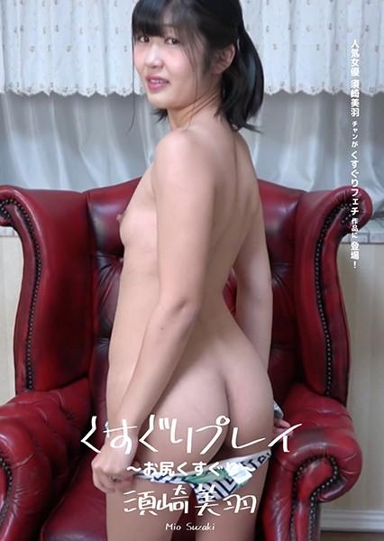 くすぐりプレイ ~お尻くすぐり~ 須崎美羽 パッケージ画像