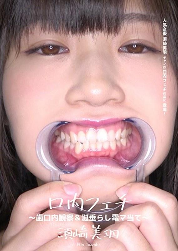 口内フェチ ~歯口内観察&唾垂らし電マ当て~ 須崎美羽 パッケージ画像