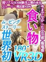 【VR】食い物 蒼あん