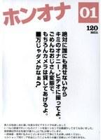 ホンオナ 01