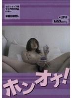 (h_143amaban34)[AMABAN-034] ホンオナ 34 ダウンロード