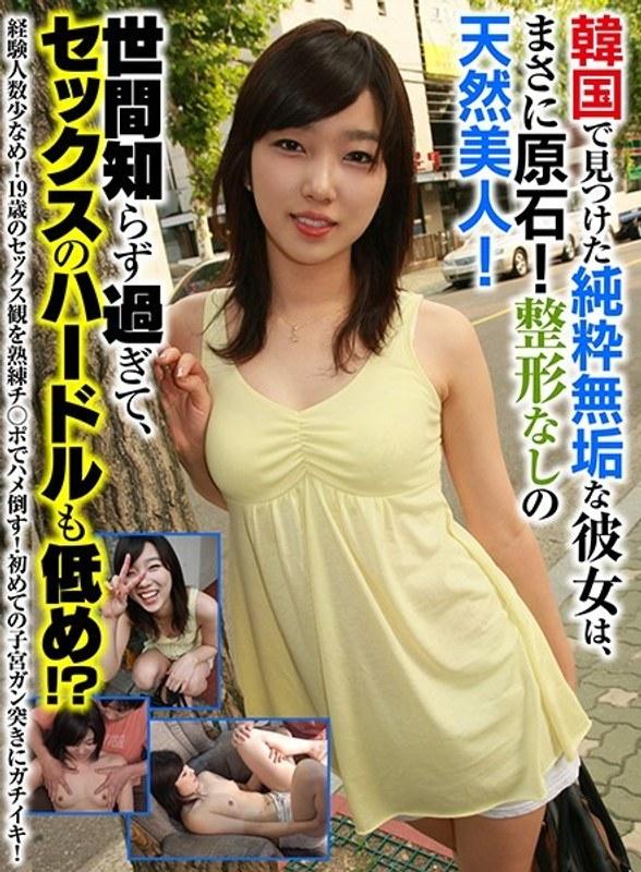韓国で見つけた純粋無垢な彼女は、まさに原石!整形なしの天然美人!世間知らず過ぎて、セックスのハードルも低め!? パッケージ画像