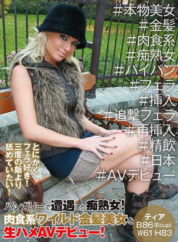 ハンガリーで遭遇した痴熟女!肉食系ワイルド金髪美女を生ハメAVデビュー!とにかくフェラ好き!三度の飯より舐めていたい! ティア・ブロンド ジャケット画像
