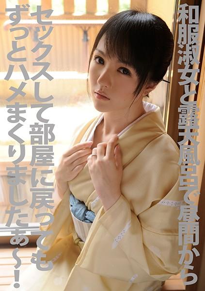 和服淑女と露天風呂で昼間からセックスして部屋に戻ってもずっとハメまくりましたぁ~! 島崎麻友 パッケージ画像