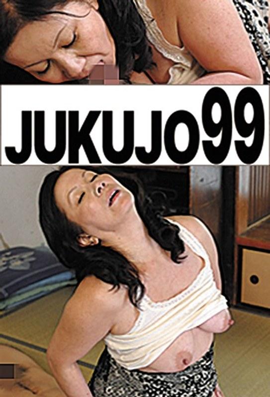 熟女のフェラ 岩崎千鶴51歳 パッケージ画像