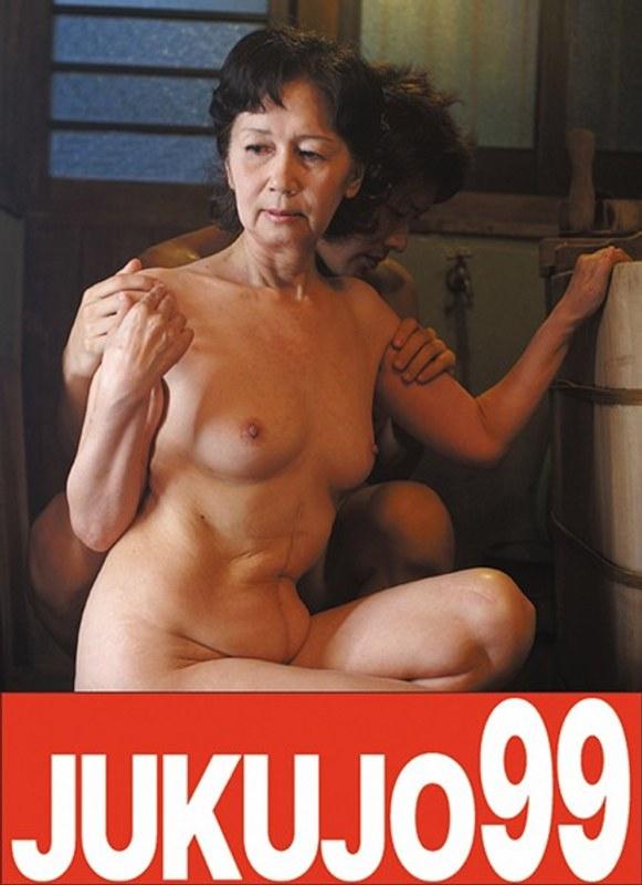 愛欲交尾 母が息子と交わる日常 大竹かずよ60歳 パッケージ画像