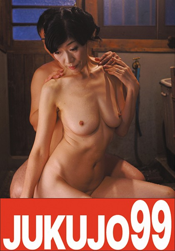 母と子の性活事情 星杏奈54歳 パッケージ画像