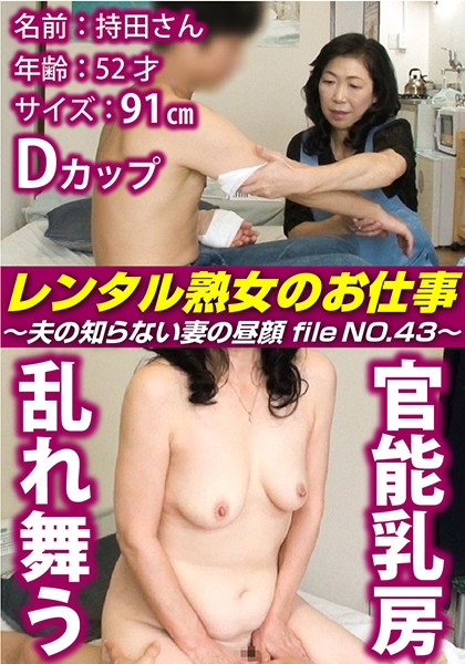レンタル熟女のお仕事~夫の知らない妻の裏の顔 file NO.43~ パッケージ画像