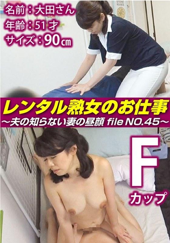レンタル熟女のお仕事~夫の知らない妻の裏の顔 file NO.45~ パッケージ画像
