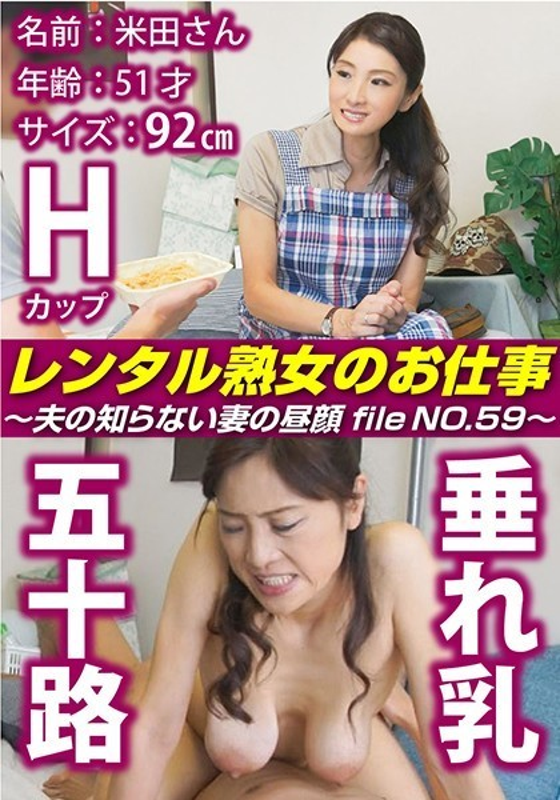 レンタル熟女のお仕事~夫の知らない妻の裏の顔 file NO.59~ パッケージ画像