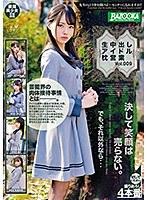 生中出しアイドル枕営業 Vol.009