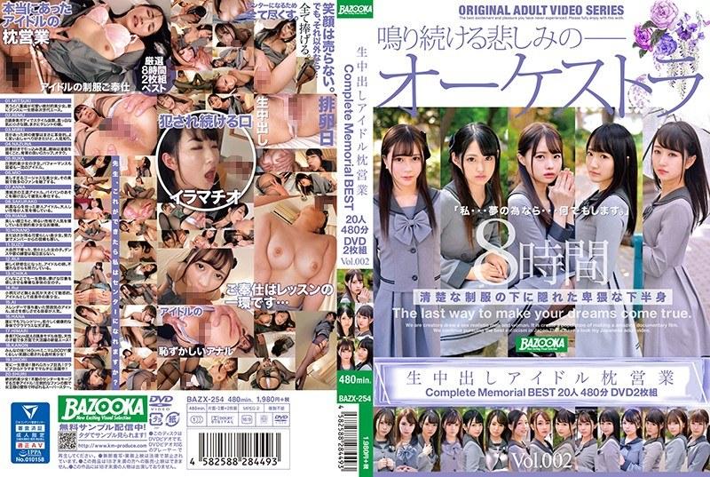 生中出しアイドル枕営業 Complete Memorial BEST20人480分DVD2枚組 Vol.002 パッケージ画像