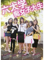 (h_150sups003)[SUPS-003] 六大学痴女子大生 ダウンロード