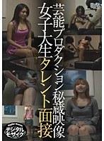 芸能プロダクション秘蔵映像 女子大生タレント面接