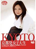 京都発 女子大生