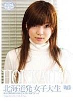 (h_150sups043)[SUPS-043] 北海道発 女子大生 ダウンロード