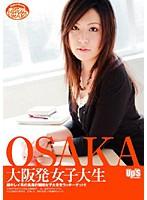 (h_150sups044)[SUPS-044] 大阪発 女子大生 ダウンロード