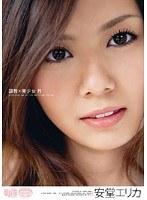(h_150upsa00005)[UPSA-005] 調教×美少女M 安堂エリカ ダウンロード