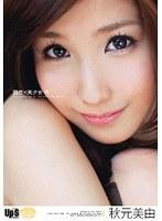 (h_150upsa00008)[UPSA-008] 調教×美少女M 秋元美由 ダウンロード