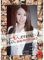 DVDヴァージン Vol.2 ダウンロード