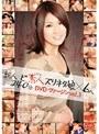 DVDヴァージン Vol.3
