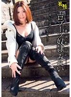 (h_150upsm00115)[UPSM-115] 最強 人妻調教日記 エロブーツ奴隷みれい ダウンロード