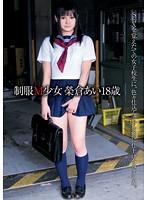 「制服M少女 榮倉あい 18歳」のパッケージ画像