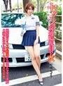 セクシー交通監視員の女 松岡セイラ