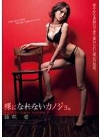 (h_150upsm00265)[UPSM-265] 裸になれないカノジョ。 藤咲愛 ダウンロード