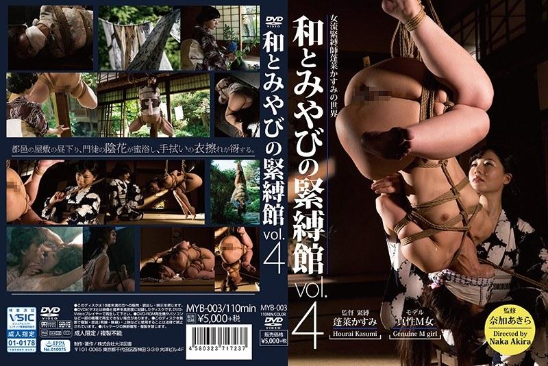 和とみやびの緊縛館vol.4 蓬莱かすみ ジャケット画像