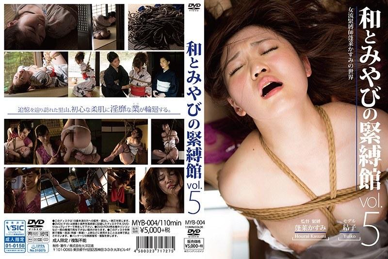 和とみやびの緊縛館vol.5 蓬莱かすみ パッケージ画像