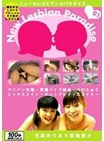 (h_152black00002)[BLACK-002] ニュー★レズビアン★パラダイス 01 ダウンロード