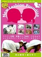 ニュー★レズビアン★パラダイス 04 ダウンロード