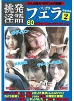 挑発淫語 ハリガタフェラ 02