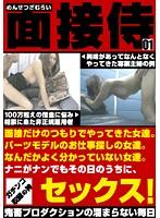 (h_152doku00009)[DOKU-009] 面接侍 01 ダウンロード