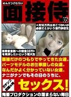 (h_152doku00015)[DOKU-015] 面接侍 05 ダウンロード