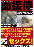 (h_152doku00016)[DOKU-016] 面接侍 06 ダウンロード