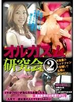 オルガスム研究会 2 姫乃さくら ダウンロード