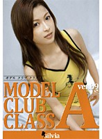 (h_152sil009)[SIL-009] MODEL CLUB CLASS A ver.09 ダウンロード