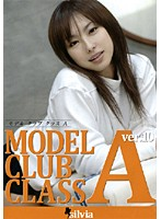 (h_152sil010)[SIL-010] MODEL CLUB CLASS A ver.10 ダウンロード