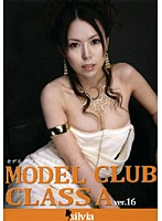 MODEL CLUB CLASS A ver.16 ダウンロード