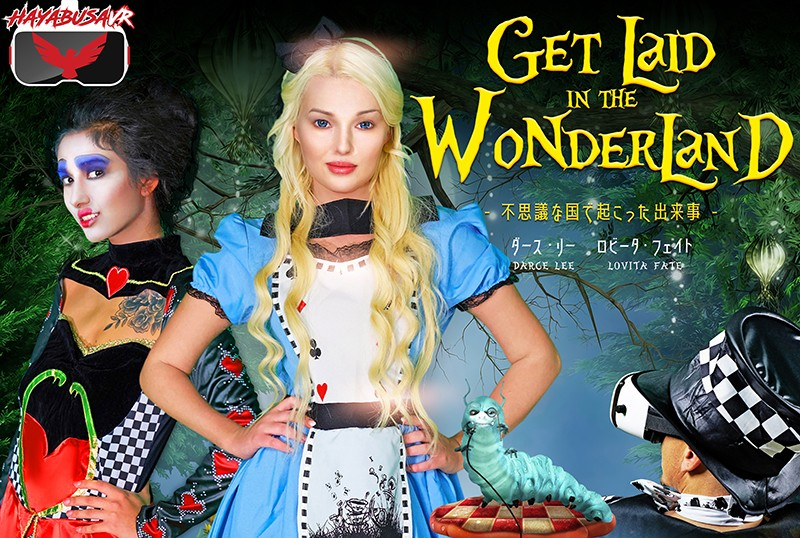 【VR】Get Laid In The Wonderland~不思議な国で起こった出来事~ パッケージ画像