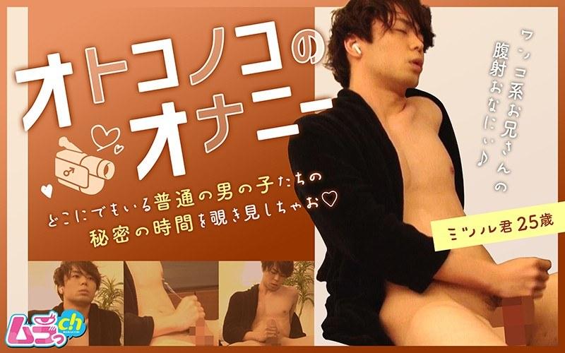 オトコノコのオナニー ミツル君25歳 パッケージ画像