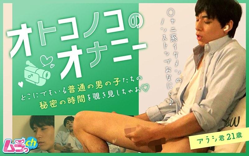 オトコノコのオナニー アラシ君21歳 ジャケット画像