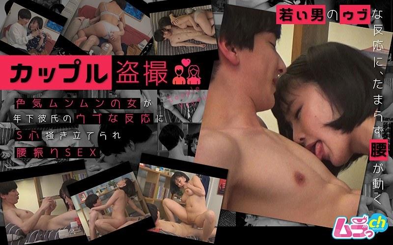 カップル盗撮 色気ムンムンの女が年下彼氏のウブな反応にS心掻き立てられ腰振りSEX パッケージ画像