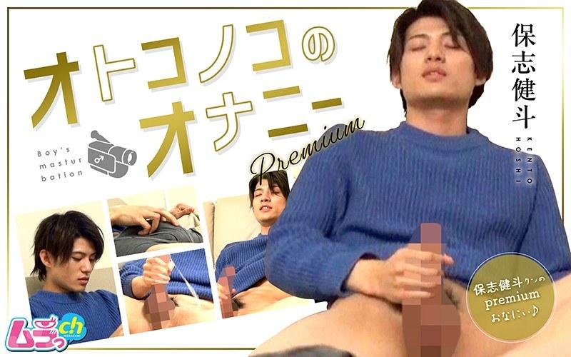 オトコノコのオナニーpremium 保志健斗 パッケージ画像