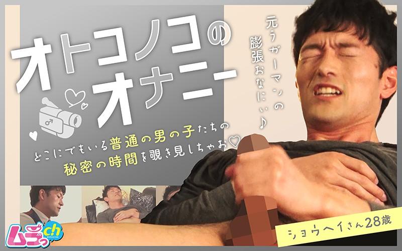 オトコノコのオナニー ショウヘイさん28歳 パッケージ画像